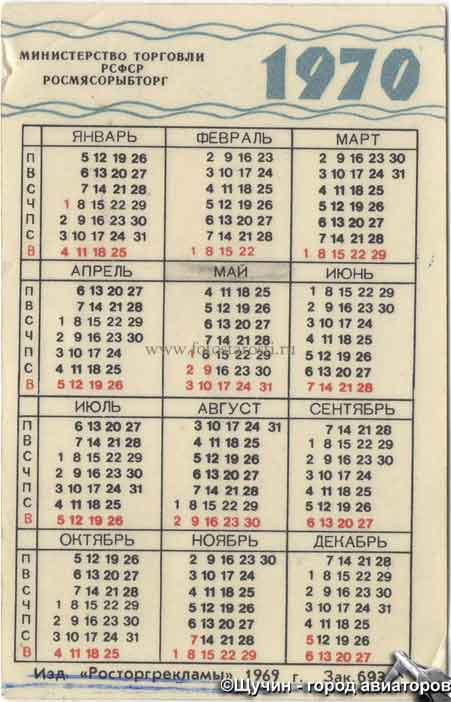 Лунный календарь 1972 года по месяцам посмотреть